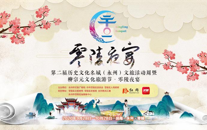 专题·永州丨柳宗元文化旅游节·零陵夜宴