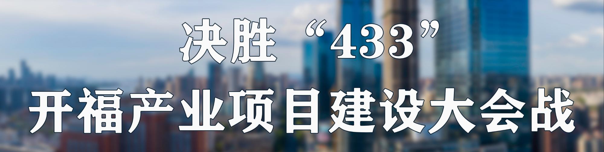 """決勝""""433""""開福產業項目大會戰"""