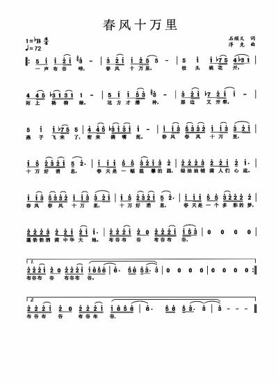 摩登5注册写歌要说心里话——访《春风十万里》词作者石顺义
