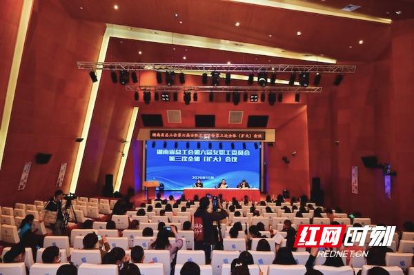 省总工会第六届女职工委员会第三次全体(扩大)会议.jpeg
