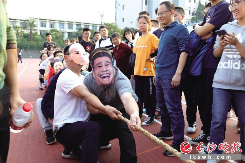 长郡湘府中学校长和老师们戴着表情包参加拔河,逗乐对手和观众。均为学校供图