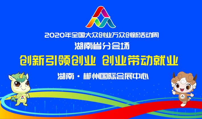2020年湖南双创周活动