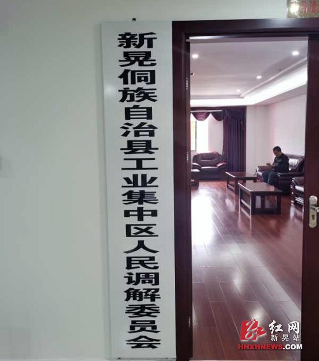 新晃县成立工业集中区人民调解委员会 (1).jpg