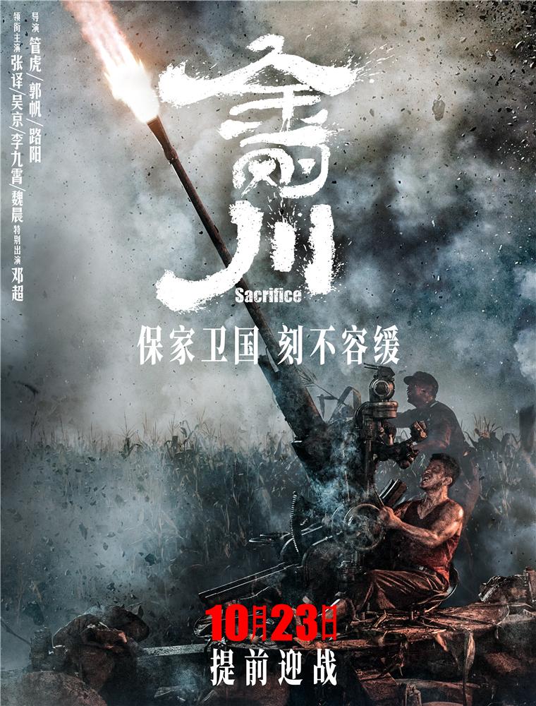 电影《金刚川》提档海报.jpg