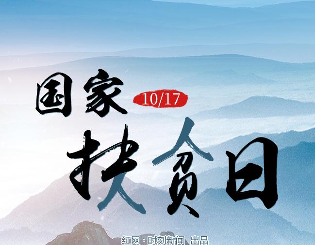"""海报丨国家扶贫日:7年747万人脱贫,湖南这份成绩单""""太能打"""""""