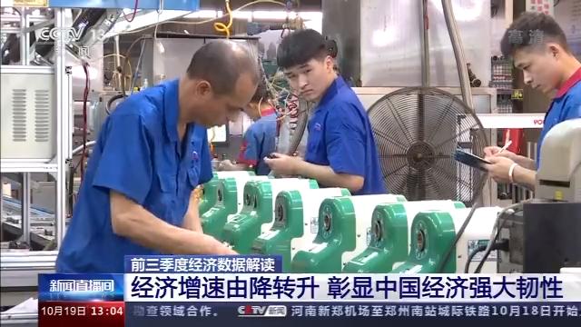 赢咖3娱乐登录中国经济复苏走在全球前列!前三季度经济数据彰显中国经济强大韧性