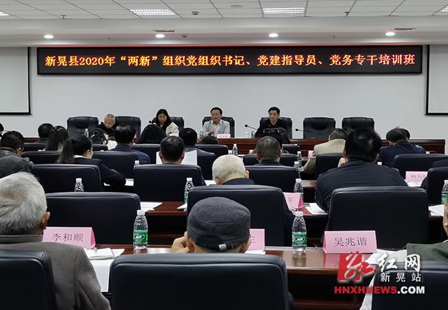 """新晃县举办""""两新""""组织党建业务培训班.png"""