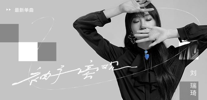 刘瑞琦新歌《袖手旁观》首播 音乐的力量娓娓道来