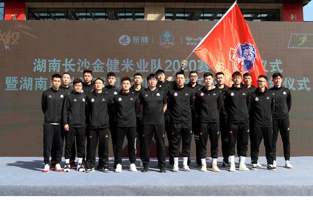 扬旗出征 湖南长沙金健米业篮球队兵发武汉