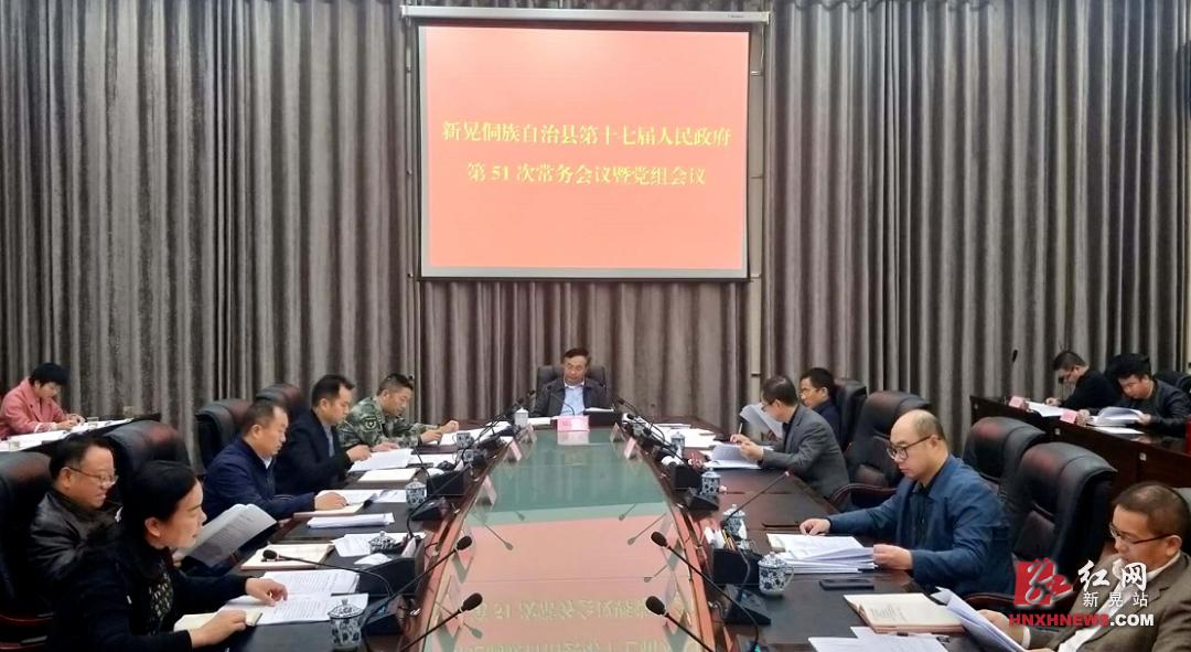 第十七届县人民政府召开第51次常务会议 陆志前主持.png