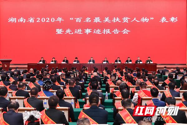 """湖南表彰2020年""""百名最美扶贫人物"""" 杜家毫颁奖 许达哲讲话 乌兰主持"""