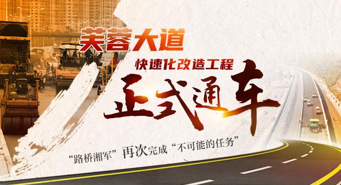 """专题:芙蓉大道快速化改造工程正式通车 """"路桥湘军""""再次完成""""不可能的任务"""""""