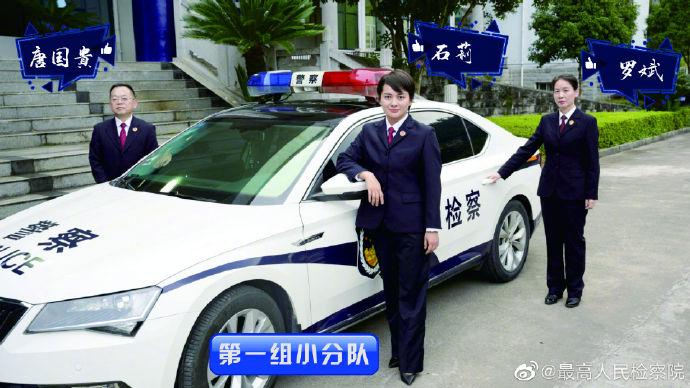 """#走近一线检察官#【检察""""小宇宙""""护航大美张家界】"""