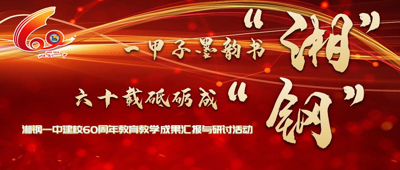 专题丨湘钢一中建校60周年教育教学成果汇报与研讨活动