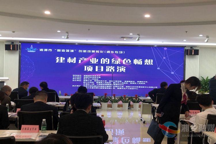 """""""智造莲城""""路演湘乡专场:8家企业签约31个意向投资协议 共计4.5亿元"""