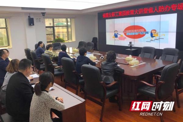 湖南省人防办组织参加湖南省女职工素质教育大