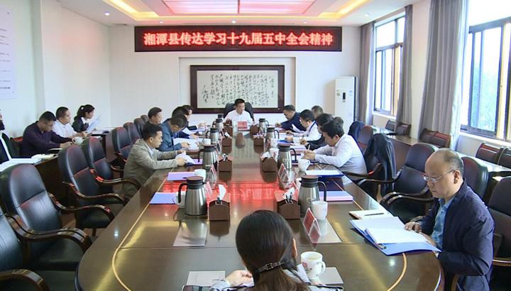 湘潭县干部群众热议党的十九届五中全会精神