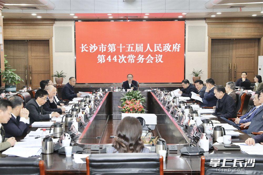 市政府召开第44次常务会议。刘书勤 摄