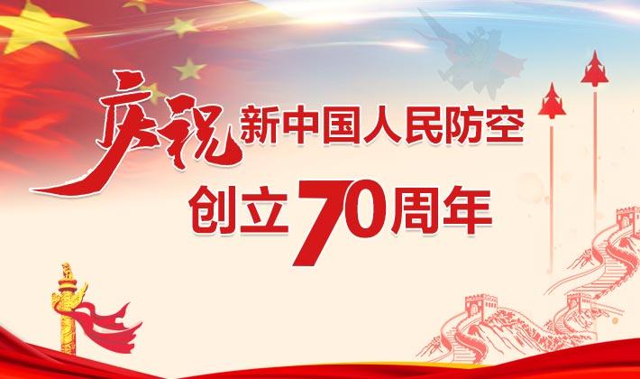专题|热烈庆祝新中国人民防空创立70周年