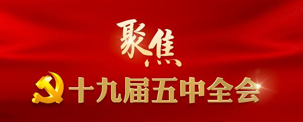 专题丨学习贯彻党的十九届五中全会精神