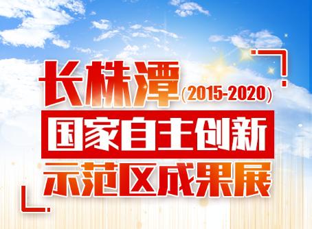 H5|长株潭国家自主创新示范区成果展(2015-2020)开放啦!