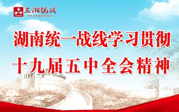 湖南统一战线学习贯彻十九届五中全会精神