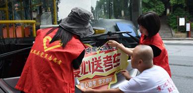 """凤凰开展""""爱心送考""""志愿服务活动 155台爱心车辆免费送考"""