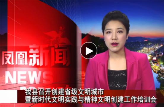 凤凰县召开创建省级文明城市暨新时代文明实践培训会