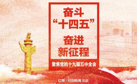 """專題丨奮斗""""十四五"""" 奮進新征程 聚焦黨的十九屆五中全會"""