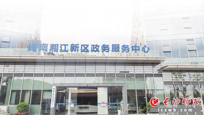 湖南湘江新区新政务服务大厅于11月2日启用。均由贺晴、陶惠卿 摄