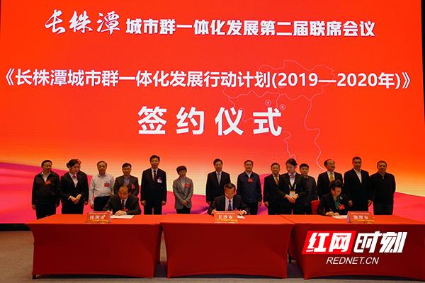 长株潭城市群一体化发展第二届联席会重点工作推进会议签署了一些系列硬核文件。.jpg