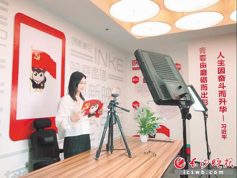 映客互娱创新开设红色直播间。企业 供图