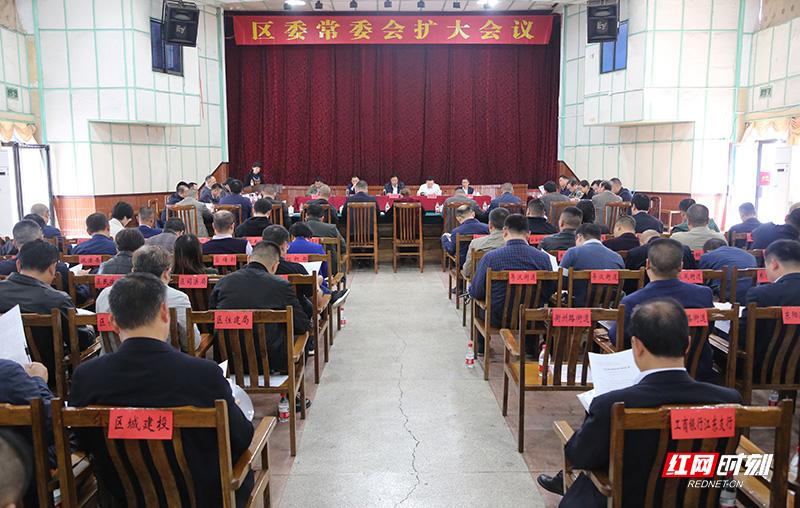 区委常委会举行扩大会议,分析研判当前经济发展形势.jpg