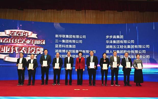 黄兰香:努力推动湖南民营经济高质量发展