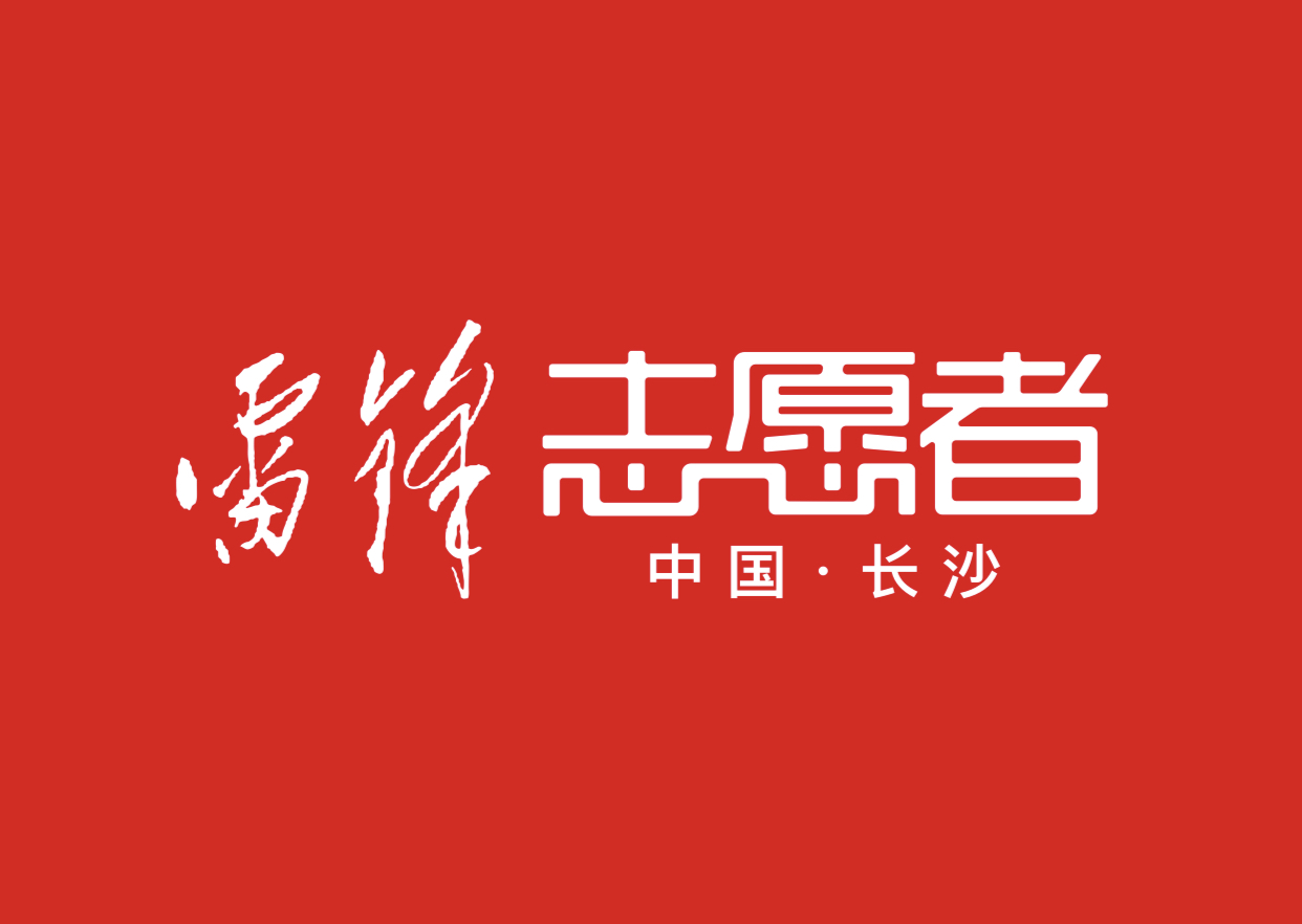 """9月29日,长沙市文明办、长沙市志工办正式对外发布""""雷锋志愿者""""品牌LOGO。从2020年10月1日起,全市志愿者统称""""雷锋志愿者"""",在今后的活动中,全市统一启用新的""""雷锋志愿者""""标识。"""