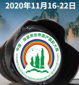 中国·张家界首届世界遗产摄影大展11月16日开展