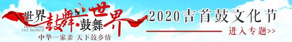2020鼓文化节
