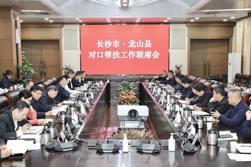 长沙市·龙山县对口帮扶工作联席会议召开。 刘书勤 摄