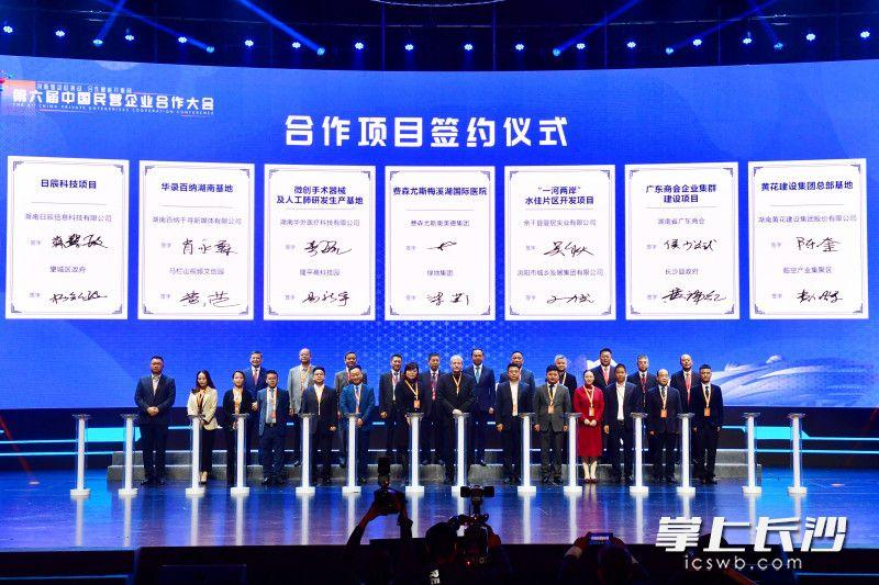 今日,第六届中国民营企业合作大会长沙市投资环境推介及合作项目签约仪式举行。 长沙晚报全媒体记者 王志伟 摄