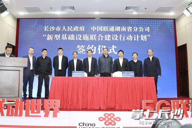 """市政府与湖南联通签署""""新型基础设施联合建设行动计划""""协议。刘书勤 摄"""