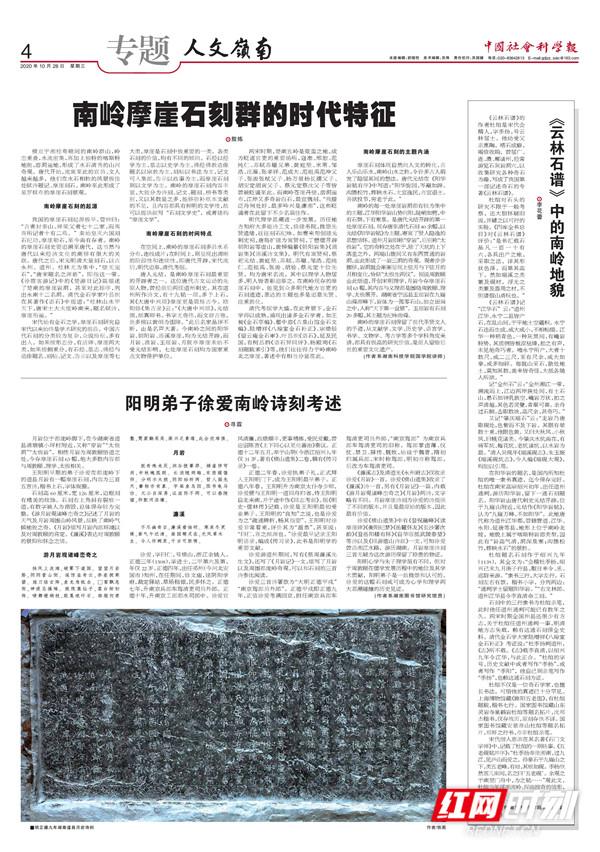 中国社会科学报.jpg