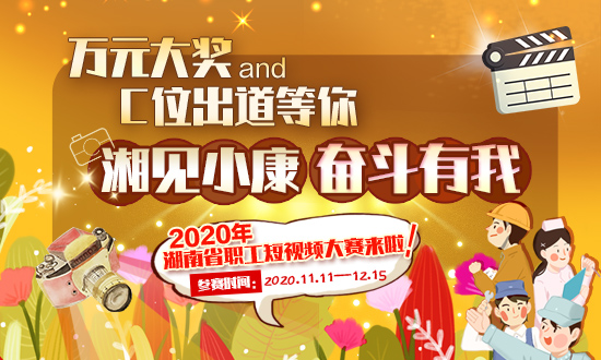 H5|各位职工朋友 2020年湖南省职工短视频大赛送你C位出道!