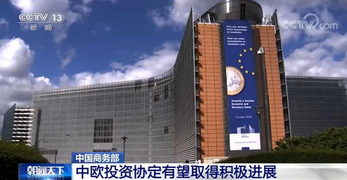 百事3娱乐平台商务部:中欧投资协定有望取得积极进展(图2)