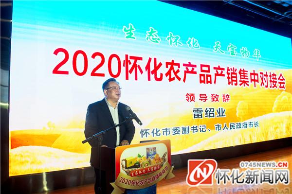 11月20日,2020怀化农产品产销集中对接会举行。市委副书记、市长雷绍业致辞。(记者 杨智伟 摄)