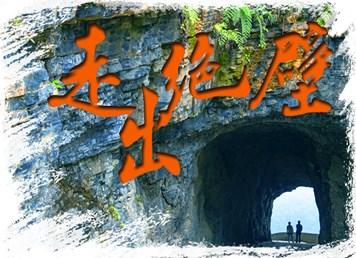 """走出绝壁丨背着锅碗凿山劈路 湖南这个悬崖下的村庄""""石头花开"""""""