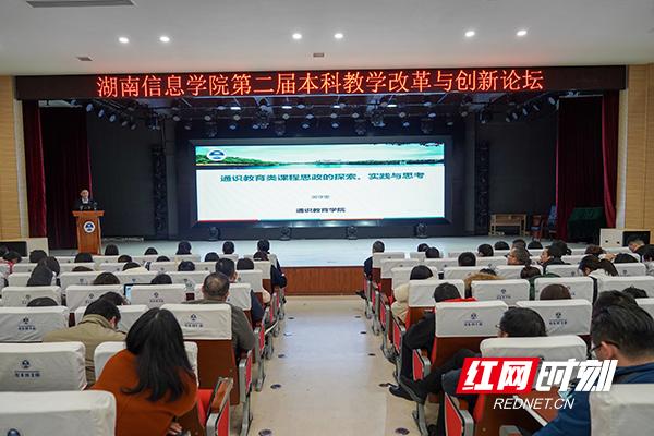 湖南信息学院举办本科教学改革与创新论坛