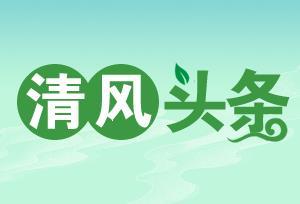 """清风头条丨泸溪县:"""" 硬核""""监督, 护航脱贫攻"""