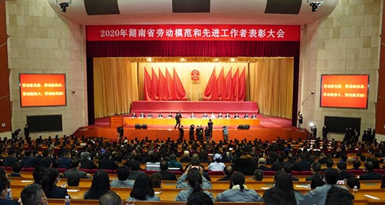 湖南表彰498名劳动模范和先进工作者(附名单)