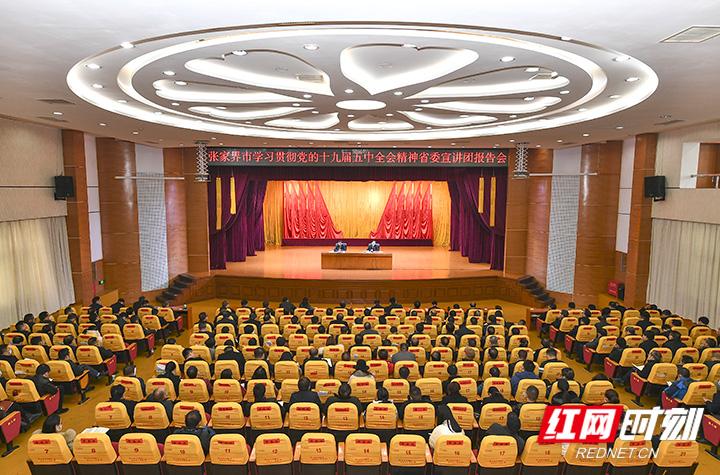 省委宣讲团到张家界宣讲党的十九届五中全会精神