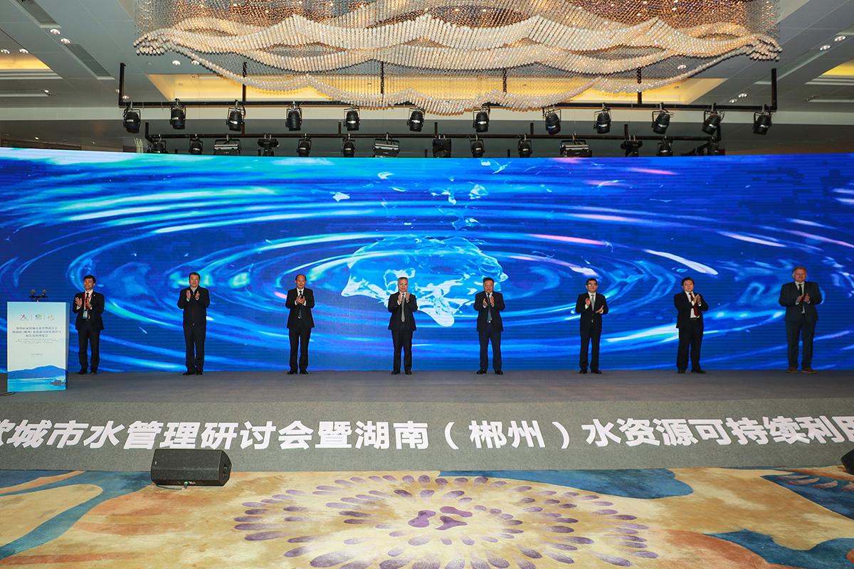 亚欧城市水管理研讨会暨郴州水资源可持续与绿色发展博览会开幕